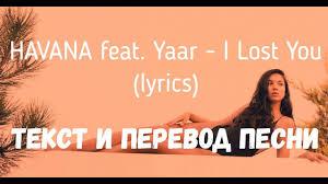 HAVANA feat. Yaar - I Lost You (lyrics текст и перевод песни ...