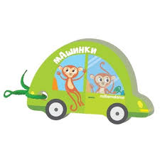 Купить <b>Книжки</b>-<b>игрушки</b> в интернет каталоге с доставкой | Boxberry