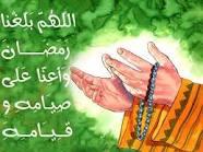كل رمضان وأنتم بخير...رمضان على الأبواب..أخي ..أختي..هل أعددتم العُدة لشهر الخير والمغفرة  Images?q=tbn:ANd9GcSOXu9rd7gJ9vxo3aGzkIo_4VE-1-aIHI2nkgc14O7dqaaPKCH8dGig-B7T