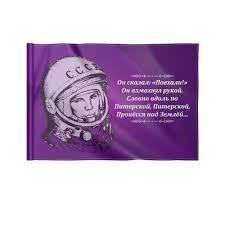 <b>Флаг 22</b>×<b>15 см</b> Гагарин Россия #2708164 от Celluloid