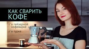 Как варить кофе | Гейзерная Кофеварка | Турка - YouTube