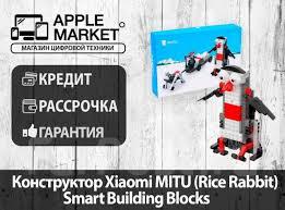 <b>Конструктор Xiaomi MITU (Rice</b> Rabbit) Smart Building Blocks ...