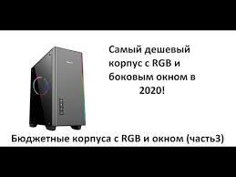 <b>Accord JP</b>-<b>VI</b> - самый дешевый <b>корпус</b> для пк с RGB и боковым ...