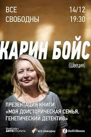 Презентация книги Карин <b>Бойс</b> | ВКонтакте