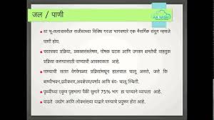 natural resources marathi natural resources marathi