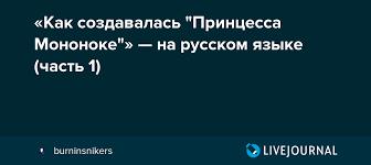 """«Как создавалась """"<b>Принцесса Мононоке</b>""""» — на русском языке ..."""