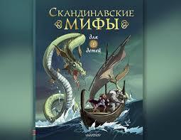 <b>Скандинавские мифы для детей</b>