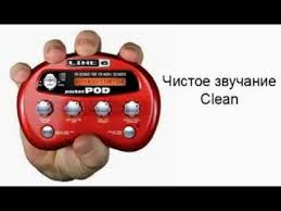 Rediez.ru / Гитарный процессор <b>Line6</b> Pocket POD - YouTube