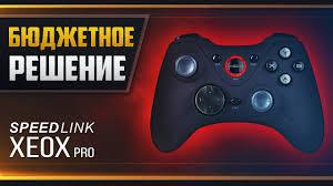 <b>Speedlink XEOX Pro</b> - ДЁШЕВО И СЕРДИТО - YouTube