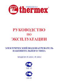 Инструкция IR200v <b>300v</b>