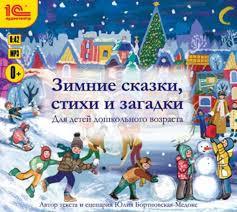 Зимние <b>сказки</b>, <b>стихи и загадки</b> — купить в интернет-магазине ...