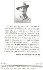 bhagat singh essay an essay on bhagat singh for students kids and essay on bhagat singhessay on bhagat singh in marathi order essay drchaman wordpress com revolutionary