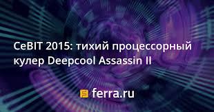 CeBIT 2015: тихий процессорный <b>кулер Deepcool Assassin</b> II ...
