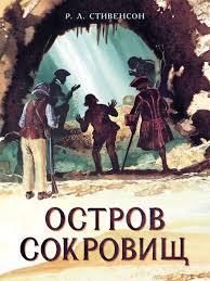 <b>Книга</b> для подростков. Остров Сокровищ <b>ТД Стрекоза</b> 11784939 ...