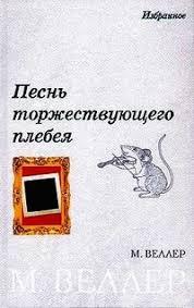 Песнь торжествующего плебея (сборник). <b>Веллер Михаил</b> ...