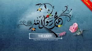 islamic calligraphy of prophet muhammad islamic calligraphy of prophet muhammad