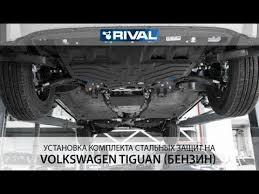 Установка <b>комплекта</b> стальных защит на VW Tiguan (<b>бензин</b> ...