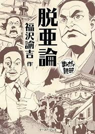 「甲申政変」の画像検索結果
