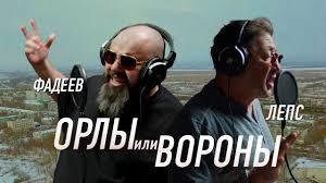 Максим ФАДЕЕВ & <b>Григорий ЛЕПС</b> - Орлы или вороны - YouTube