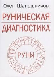 Руны - Библиотека ведьмы. Книги.. Учебная литература