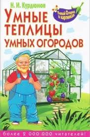 Отзывы о книге <b>Умные</b> теплицы умных огородов