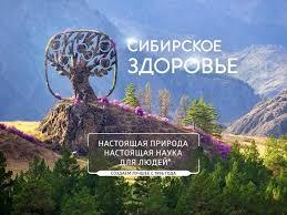 Картинки по запросу сибирское здоровье фото
