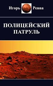 Полицейский патруль – a book by Igor Revva - Smashwords
