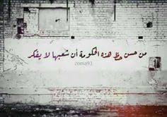 أشعلنا الارض نارا . | كَلِمّاتْ | Arabic <b>quotes</b>, <b>Quotes</b>, <b>Wall</b> writing