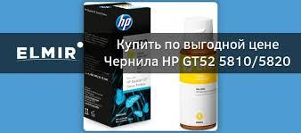 <b>Чернила HP GT52</b> 5810/5820 <b>Yellow</b> (M0H56AE) купить   ELMIR ...