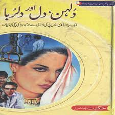 Incoming search terms:aga reaz ahmed crime urdu story (1)aga reaz ahmed urdu crime story (1)agha raiz ahmed crime Urdu story (1)agha riaz ahmed novels ... - Dulhan-Dil-Aur-Dilruba-by-Agha-Riaz-Ahmed-D.S-P
