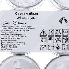<b>Набор свечей чайных</b>, 24 шт. в Санкт-Петербурге – купить по ...