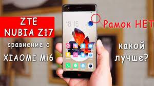 <b>ZTE Nubia</b> Z17: Лучший <b>Смартфон</b> за последнее время - YouTube