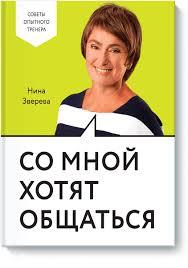 <b>Со мной хотят</b> общаться (Нина Зверева) — купить в МИФе