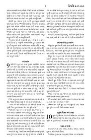 gujarati bible old testament