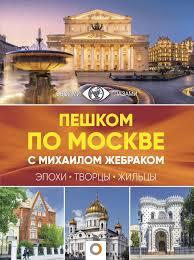 Пешком по Москве с Михаилом Жебраком • Михаил Жебрак ...