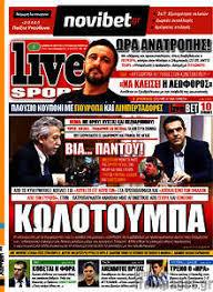 Αποτέλεσμα εικόνας για εφημεριδα Live Sport