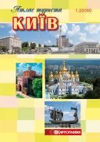 Ужгород. <b>Атлас туриста</b>, м-б 1:10 000 | Картография