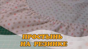 <b>Простыня на резинке</b> за 10 минут//как выкроить и сшить//мастер ...