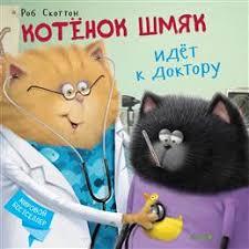 """Книга """"<b>Котенок Шмяк</b> идет к доктору"""" <b>Гапка</b> К - купить книгу в ..."""