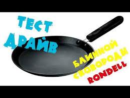 <b>Сковорода</b> блинная <b>Rondell RDA</b>-<b>128</b> - <b>Сковорода</b> для блинов <b>26см</b>