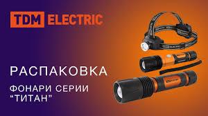 Экспресс обзор фонарей <b>ТИТАН</b> от <b>TDM ELECTRIC</b> - YouTube