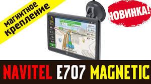 Обзор на <b>навигатор Navitel e707 Magnetic</b> отзыв владельца ...