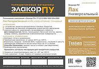 <b>Лаки</b> для <b>пола</b> в Беларуси. Сравнить цены, купить ...