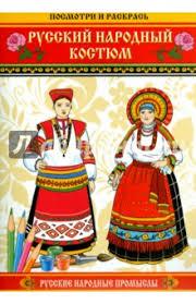 """Книга: """"<b>Русский народный костюм</b>. <b>Посмотри</b> и раскрась"""". Купить ..."""