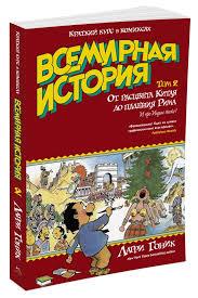 """Книга """"Всемирная история. Краткий курс в <b>комиксах</b>. Том 2. От ..."""