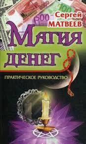 Магия <b>денег</b> - <b>Матвеев</b> С.<b>А</b>., Купить c быстрой доставкой или ...