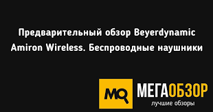 Предварительный обзор <b>Beyerdynamic Amiron</b> Wireless ...