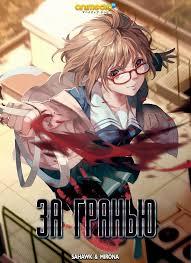 Аниме <b>За гранью</b> / Kyoukai no Kanata русская озвучка 2013 год ...
