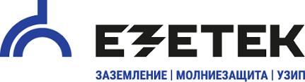 <b>Заземление</b> и молниезащита <b>EZETEK</b> - официальный сайт и ...