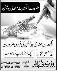 download application form beautician jobs